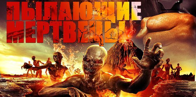 Смотреть Пылающие мертвецы / The burning dead (2015)