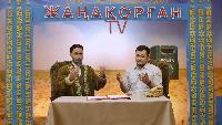 Q-елі Сезон-2 Серия 11 (на казахском языке)