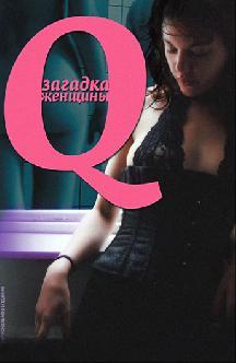 Смотреть Q: Загадка женщины