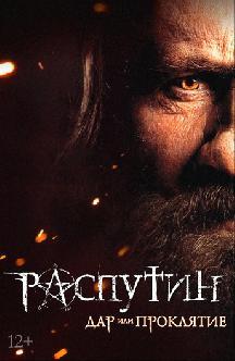 Смотреть Распутин