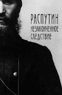 Смотреть Распутин. Незаконченное следствие