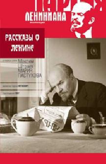 Смотреть Рассказы о Ленине