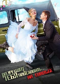 Смотреть Разрешите тебя поцеловать… на свадьбе