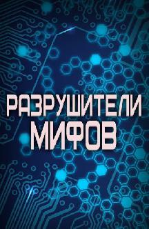 Смотреть Разрушители мифов (Россия)