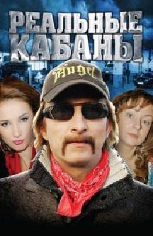 Смотреть Реальные кабаны (2009)