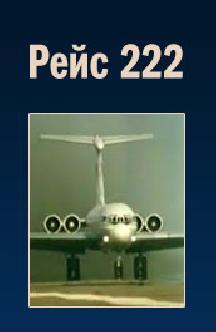 Смотреть Рейс 222