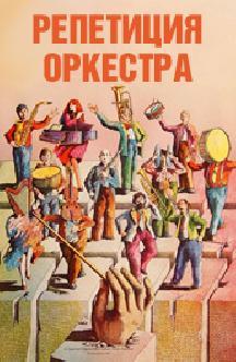 Смотреть Репетиция оркестра