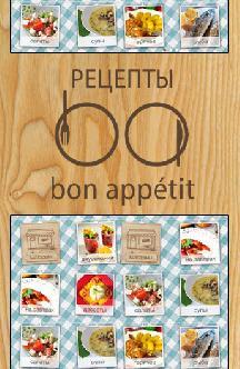 Смотреть Рецепты Bon Appétit