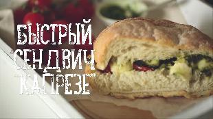 Рецепты Bon Appétit Сезон-1 Быстрый сендвич Капрезе