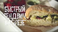 Рецепты Bon Appétit Сезон-1 Быстрый сэндвич Капрезе