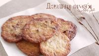 Рецепты Bon Appétit Сезон-1 Домашнее печенье