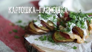 Рецепты Bon Appétit Сезон-1 Картошка-гармошка