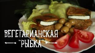 Рецепты Bon Appétit Сезон-1 Вегетарианская рыбка