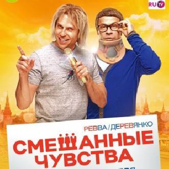 Смотреть Ревва и Деревянко в комедии «Смешанные чувства»