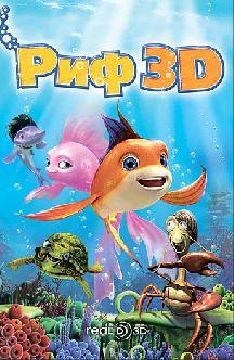 Смотреть Риф 3D