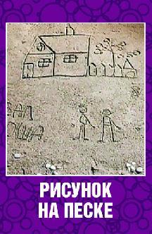Смотреть Рисунок на песке