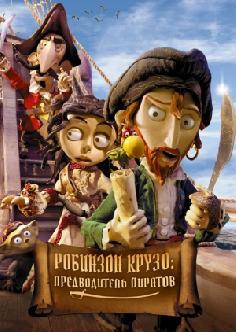 Смотреть Робинзон Крузо: Предводитель пиратов