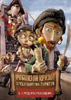 Смотреть Робинзон Крузо: Предводитель пиратов (Сурдоперевод)