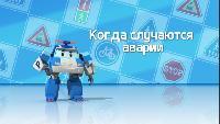 Робокар Поли. Правила дорожного движения Сезон-1 Серия 11