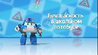 Робокар Поли. Правила дорожного движения Сезон-1 Серия 3