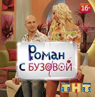 Смотреть Роман с Бузовой