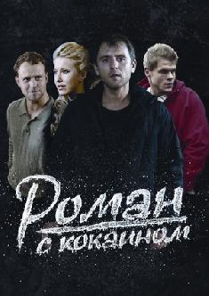 Смотреть Роман с кокаином