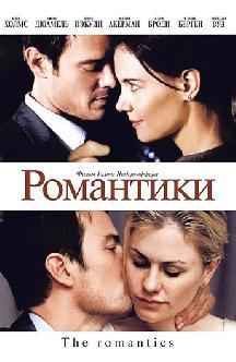 Смотреть Романтики