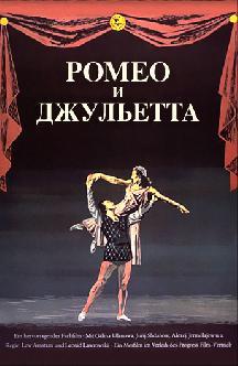Смотреть Ромео и Джульетта