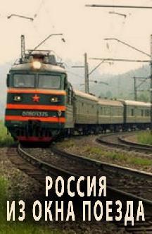 Смотреть Россия из окна поезда