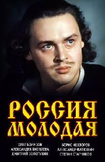 Смотреть Россия молодая