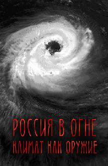 Смотреть Россия в огне: климат как оружие