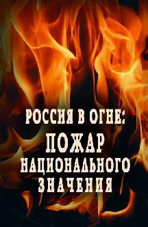 Смотреть Россия в огне: пожар национального значения