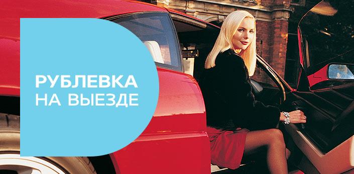 Смотреть Рублевка на выезде