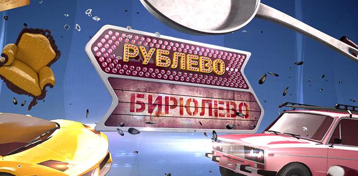 Смотреть Рублево-Бирюлево