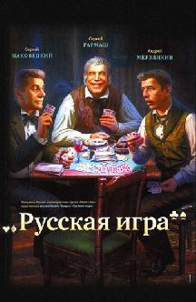 Смотреть Русская игра