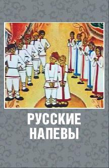 Смотреть Русские напевы