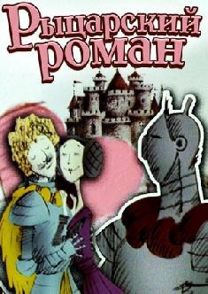 Смотреть Рыцарский роман
