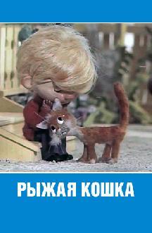 Смотреть Рыжая кошка