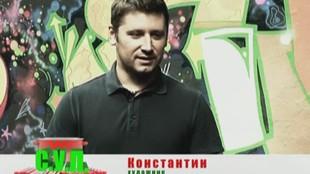 С.У.П. 2 сезон 134 выпуск