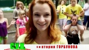 С.У.П. 2 сезон 135 выпуск