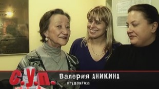 С.У.П. 2 сезон 73 выпуск
