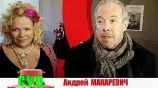 С.У.П. 3 сезон 230 выпуск