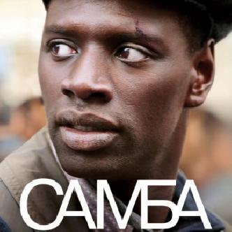 Смотреть «Самба» с Омаром Си  от создателей «Неприкасаемых»