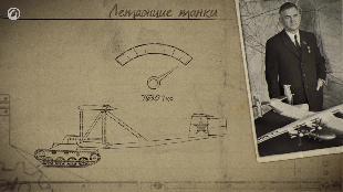 Самые странные боевые машины Сезон-1 Летающие танки