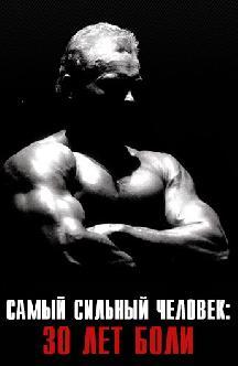 Смотреть Самый сильный человек: 30 лет боли (на английском языке)