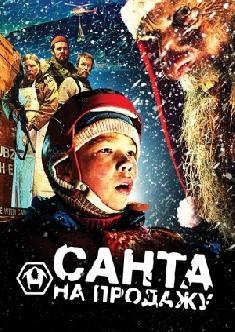 Смотреть Санта на продажу