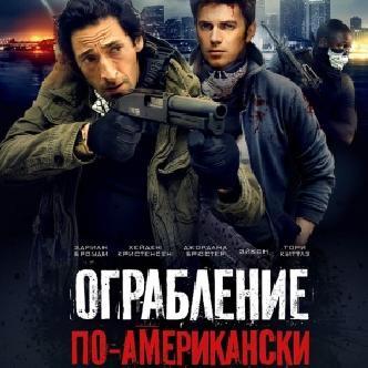 Смотреть Сарик Андреасаян устроил «Ограбление по-американски»