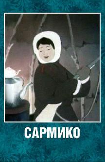 Смотреть Сармико