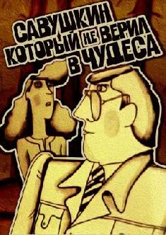 Смотреть Савушкин, который не верил в чудеса