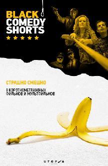 Смотреть Сборник короткометражных черных комедий